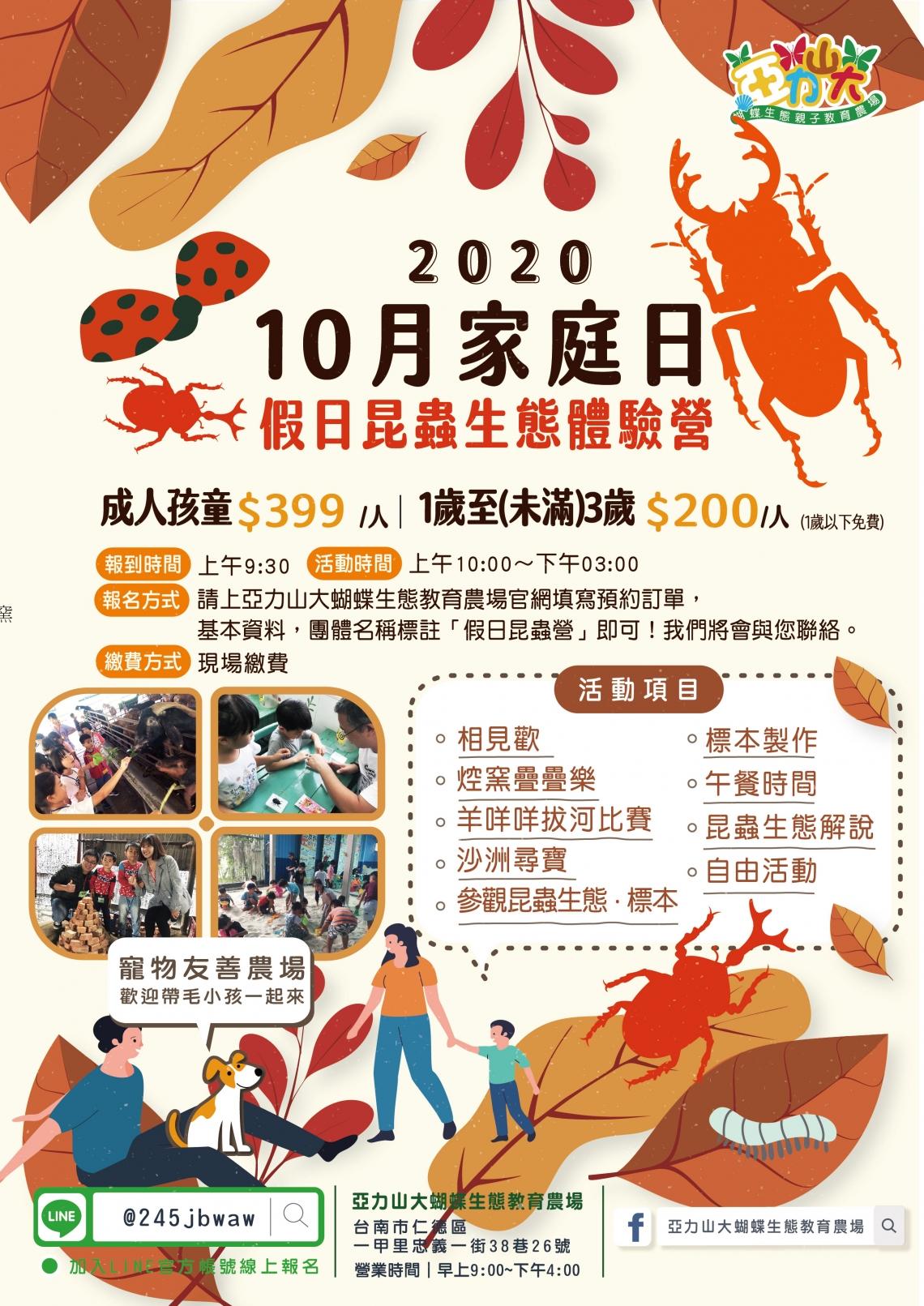 10月家庭日 假日昆蟲生態體驗營